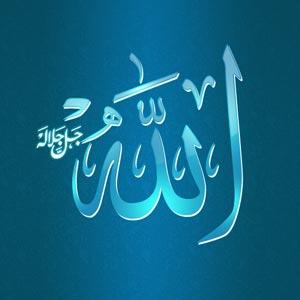 نوشته کلمه الله